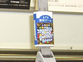 『無料ゲームg4g』新宿線の吊革広告