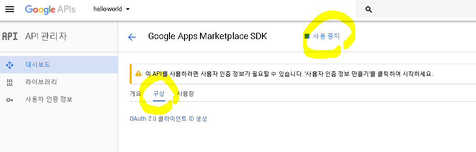 Google Apps Marketplace SDK 사용설정, 구성